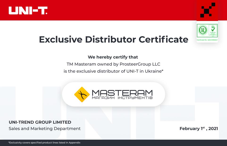 Сертифікат UNI-T збільшений